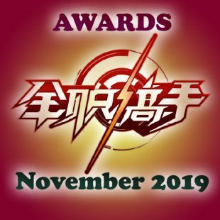 The Kings Avatar – Award Winners – November 2019