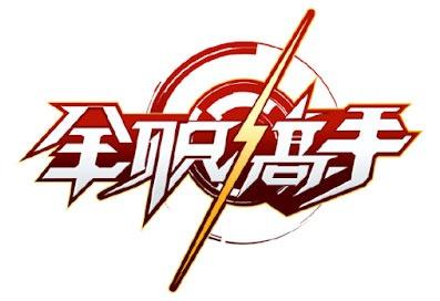 Logo - The Kings Avatar (Live Action 全职高手: AKA: Quan Zhi Gao Shou , 电视剧全职高手 , Dian Shi Ju Quan Zhi Gao Shou)
